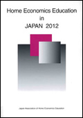 Home Economics Education in JAPAN 2012(英文)